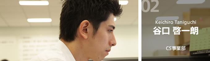 Keichiro Taniguchi 谷口 啓一朗 CS事業部